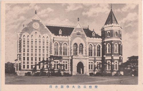 大学 慶応 義塾